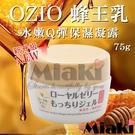 OZIO 蜂王乳Q彈水潤保濕凝露 75g...
