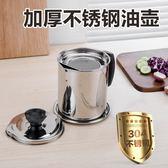 304油壺不銹鋼醬油瓶防漏油大號廚房日本裝油罐家用小過濾油壺網