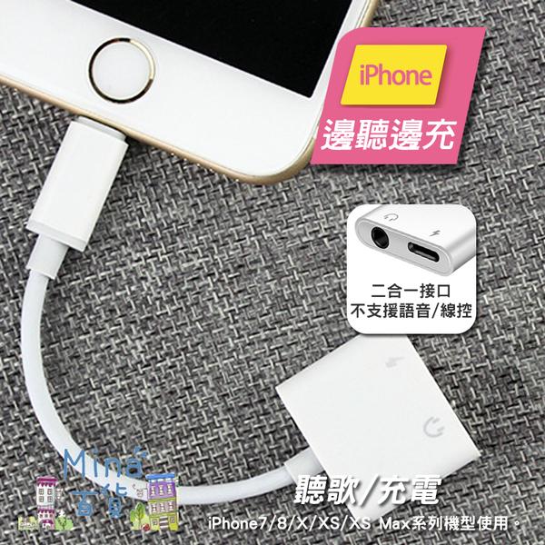 [全家299免運] iPhone Lightning轉接器 3.5mm耳機孔+充電二合一 (mina百貨)【C0236F】