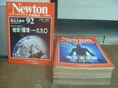 【書寶二手書T7/雜誌期刊_PGB】牛頓_92~103期間_共12本合售_地球環境1990等