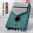 前谷拇指琴卡林巴琴17音卡靈巴琴初學者入門樂器kalimba手指鋼琴 漾美眉韓衣