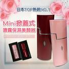 金德恩 日本熱銷 第二代迷你噴霧保濕美顏器 - 粉紅/紅色二色可選