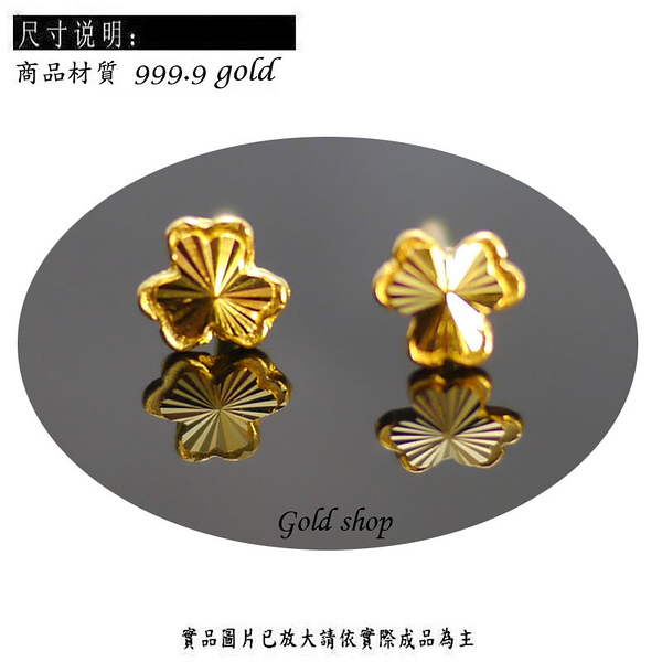 gold 黃金 耳環 金飾 保證卡 重量0.22錢 [ ge 020 ]