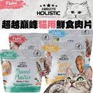 【培菓平價寵物網】ABSOLUTE HOLISIC超越巔峰》鮮食肉片貓飼料貓糧-50g