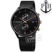 PH PAUL HEWITT / PH-C-B-BSR-5M / Chrono Line 藍寶石水晶 計時 日期 米蘭編織不鏽鋼手錶 黑色 42mm