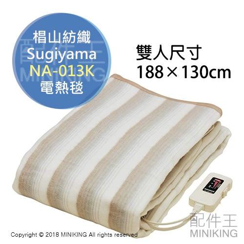 【配件王】現貨 日本製 ?山紡織 Sugiyama NA-013K 雙人 電熱毯 電毯 可水洗 保暖 188×130cm