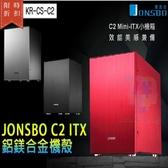 【尋寶趣】 C2 Micro/ITX 4小 鋁鎂合金機殼 全鋁電腦機殼U3*1+U2*1 KR-CS-C2