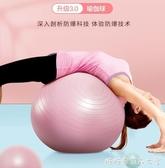 瑜伽球-悅步瑜伽球加厚防爆健身球兒童孕婦專用健身瑜珈球大 糖糖日系