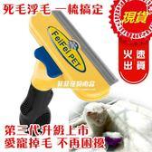 狗狗貓咪刮毛器 脫毛梳褪毛梳 狗梳子貓貓寵物梳FA30001-現貨