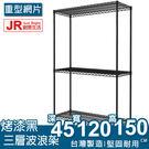 【JR創意生活】重型三層烤漆黑45X120X150cm 波浪架 衣櫥架 鐵力士架 鐵架
