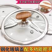 鋼化玻璃蓋雪平鍋膠木把手置物把手放置鍋鏟防滑抗霉平底鍋蓋炒鍋 NMS設計師