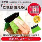 【九元生活百貨】日本製 水垢清潔魔法刮 ...