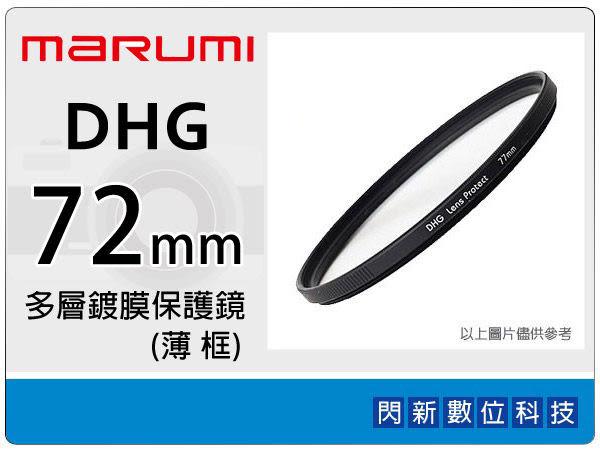 【分期0利率,免運費】送拭鏡布~Marumi DHG 72mm 多層鍍膜保護鏡(薄框) 濾鏡(72,彩宣公司貨)