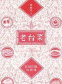 (二手書)老台菜:紅城花廳台灣味