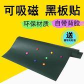 磁性黑板貼家用兒童教學自粘可擦寫軟黑板墻貼磁性涂鴉墻膜可移除【全館免運可批發】