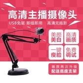 電腦攝像頭 高清美顏攝像頭電腦主播USB台式筆記本YY網絡直播專用瘦臉視頻YYJ 【快速出貨】