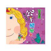 公主變變變:立體面具書 B6713 世一 (購潮8)