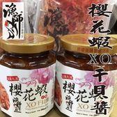 宜蘭大溪 櫻花蝦XO干貝醬 ( 280ml±10g_六罐 )【漁師】