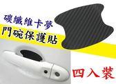 碳纖維卡夢CARBON 門碗保護貼四片入門把保護貼握把保護貼防刮美觀裝飾貼保護貼防護貼