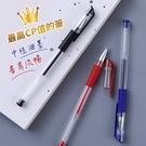 0.5mm 中性筆 原子筆 水性筆 原珠筆 辦公用品 紅筆 藍筆 黑筆 文具 學生 批發