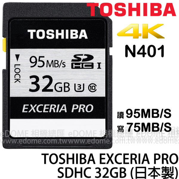 TOSHIBA 東芝 SD SDHC 32GB U3 C10 95MB/S 633X EXCERIA PRO 記憶卡 (郵寄免運 富基電通公司貨) 32G THN-N401S0320A4