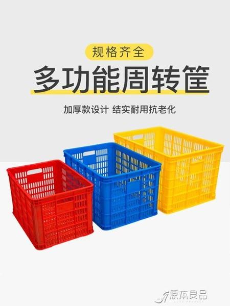 周轉箱 加厚塑料筐長方形大號筐快遞物流收納膠框服裝鏤空周轉箱【快速出貨】