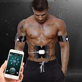 健腹機 腹肌訓練健身器材家用男士腹部貼懶人瘦肚子運動鍛煉智慧儀健腹器 潮先生igo