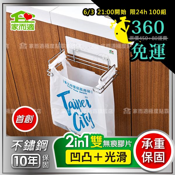 【限時免運】6/3 21:00 24小時(↘︎360+免運)新升級不鏽鋼 垃圾桶 家而適 垃圾袋 收納架