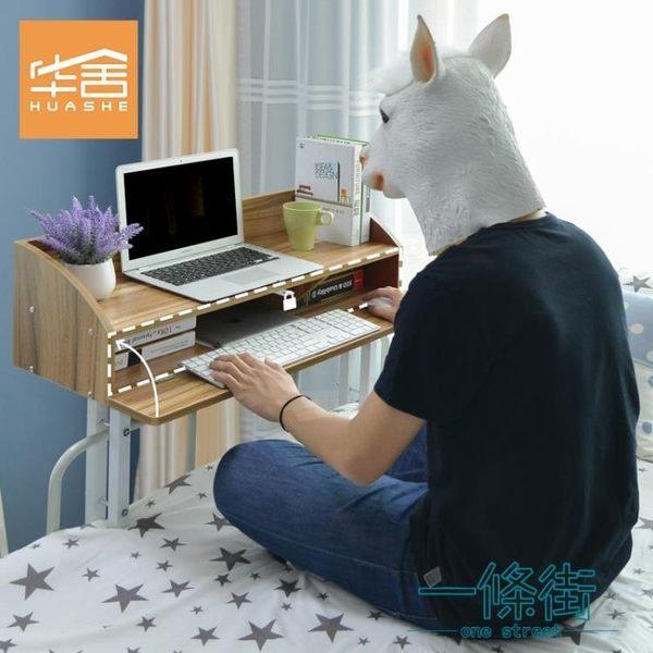 創意宿舍電腦桌床桌寢室懶人書桌