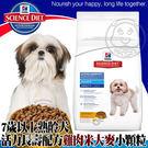 【培菓平價寵物網 】美國Hills希爾思》熟齡犬活力長壽小顆粒雞肉米大麥2kg4.4磅/包