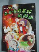 【書寶二手書T1/兒童文學_JDN】廁所幫少年偵探6:來自哇啦星球的謎語_林佑儒