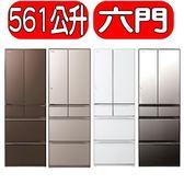 日立561公升 6門變頻電冰箱【RXG570JJ】