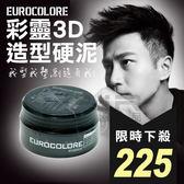 彩靈3D造型硬泥 髮泥 另有售髮臘 施華蔻 系列 【HAiR美髮網】