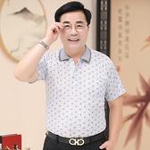 短袖 爸爸短袖t恤男夏裝中年男裝冰絲中老年人男士40-50歲爺爺衣服夏天