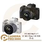◎相機專家◎ Canon EOS M50 Mark II + 15-45mm STM 鏡組 黑 白 公司貨