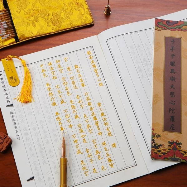 108遍心經抄經本手抄本佛經全套大悲咒抄經書套裝硬筆成人小楷入門臨摹