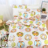 床包組/防蹣抗菌-單人精梳棉兩用被床包組/動物園/美國棉授權品牌[鴻宇]台灣製1725