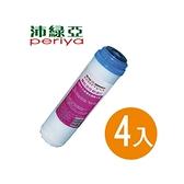 沛綠亞-顆粒活性碳濾芯-4入