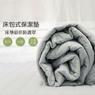 《柔軟/抗菌/透氣》-麗塔LITA- 【雙人床包式鋪棉保潔墊-灰色】