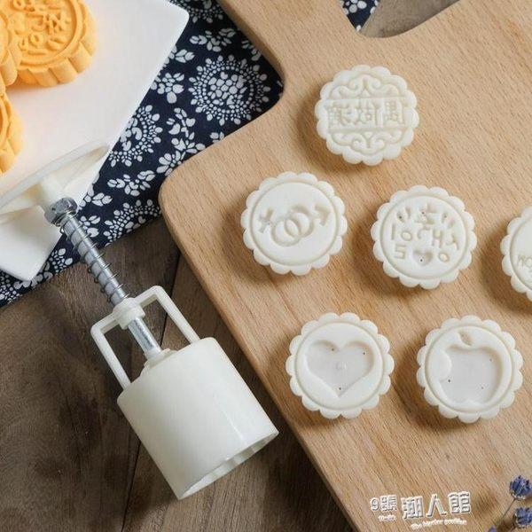冰皮月餅模具手壓式中秋家用做廣式月餅烘焙工具  9號潮人館