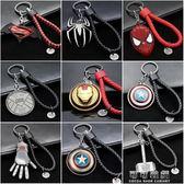 美國隊長鑰匙扣掛件男女汽車鑰匙鍊金屬盾牌鑰匙圈復仇者漫威創意 流行花園