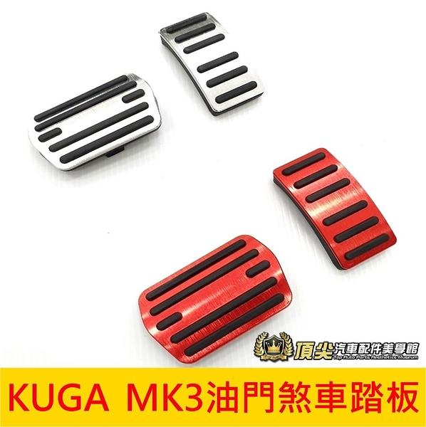 FORD福特【KUGA MK3油門煞車踏板】紅色 銀色 2020-2021年 新KUGA 專用金屬踏板