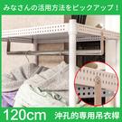 吊衣桿【J000Q】沖孔層架專用120CM吊衣桿 收納專科
