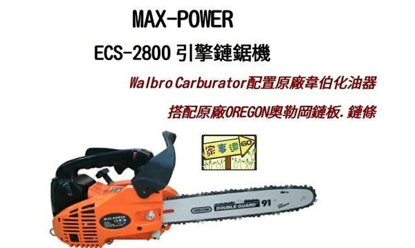 """[ 家事達] MAX-POWER  ECS-4600  引擎式鏈鋸-16""""   特價--超值機"""