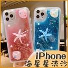 蘋果 iPhone 12 Promax i12 mini iPhone12 海洋貝殼液態動態流沙殼 手機殼全包邊防摔 軟殼