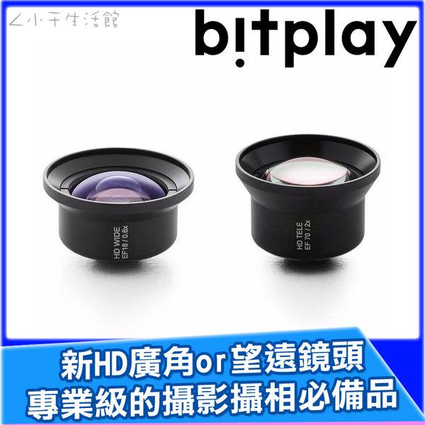 現貨 Bitplay Snap 鏡頭 新款 HD高畫質廣角鏡頭 望遠鏡頭 HD Wide Angle Lens