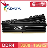 【南紡購物中心】ADATA 威剛 XPG GAMMIX D10 DDR4-3200 16G*2 桌上型記憶體《黑》