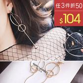 耳環 大小 圓環 金屬 拼接 誇張 個性 耳環【DD1702078】 BOBI  05/04