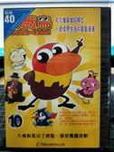 影音專賣店-B05-024-正版VCD-動畫【大嘴鳥:好朋友系列 01-10 全集】-套裝 國語發音