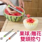 果球勺-萬用不銹鋼雙頭挖勺棒 果球勺+雕花刀【AN SHOP】